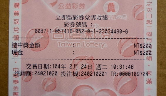 Lottery Systems – The Real Deal?